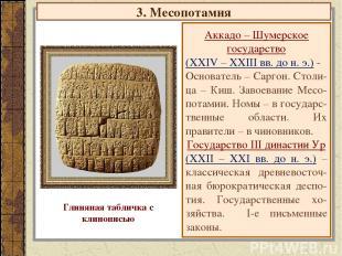 3. Месопотамия Аккадо – Шумерское государство (XXIV – XXIII вв. до н. э.) - Осно