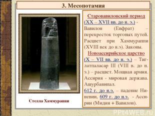 3. Месопотамия Старовавилонский период (XX – XVII вв. до н. э.) - Вавилон (Евфра