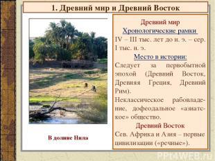 1. Древний мир и Древний Восток Древний мир Хронологические рамки IV – III тыс.