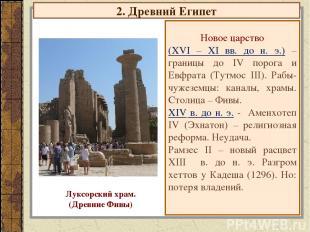 2. Древний Египет Новое царство (XVI – XI вв. до н. э.) – границы до IV порога и