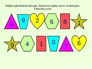 3 6 2 6 8 1 9 4 1 0 7 6 3 6 2 6 8 1 9 4 1 0 7 6 Найди одинаковые фигуры. Вычисли