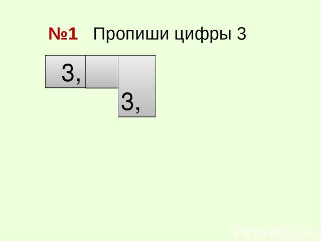 №1 Пропиши цифры 3 3, 3,