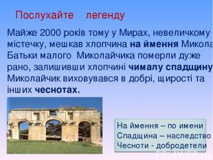 Майже 2000 років тому у Мирах, невеличкому містечку, мешкав хлопчина на ймення М