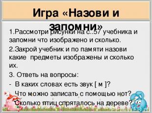 Работа с пословицами Один в поле не воин. Не имей сто рублей, а имей сто друзей.