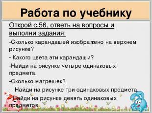 Словарная работа Что это? Как это слово звучит на украинском языке? -Для чего ну