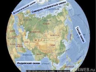 Тихий океан Атлантический океан Северно-ледовитый океан Индийский океан