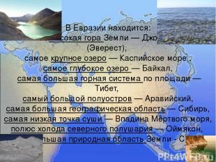 В Евразии находится: самая высокая гора Земли— Джомолунгма (Эверест), самое кру