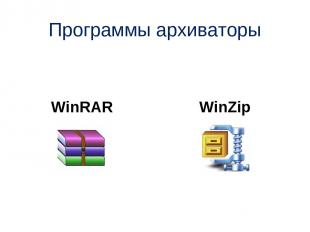 Программы архиваторы WinRAR WinZip