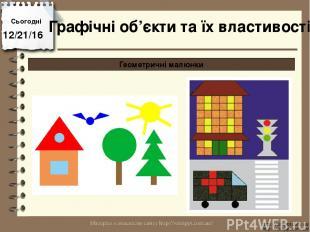Сьогодні http://vsimppt.com.ua/ http://vsimppt.com.ua/ Графічні об'єкти та їх вл