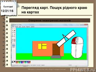 Сьогодні http://vsimppt.com.ua/ http://vsimppt.com.ua/ Перегляд карт. Пошук рідн