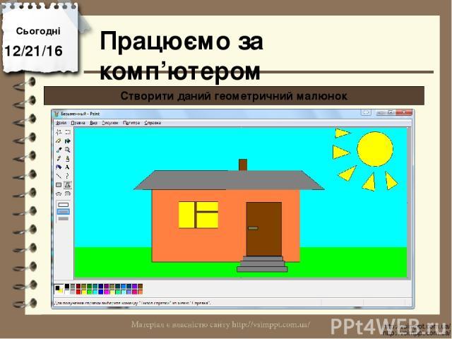 Працюємо за комп'ютером Сьогодні http://vsimppt.com.ua/ http://vsimppt.com.ua/ Створити даний геометричний малюнок