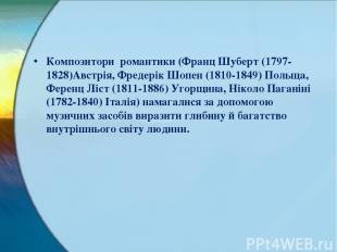 Композитори романтики (Франц Шуберт (1797-1828)Австрія, Фредерік Шопен (1810-184