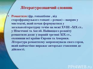 Літературознавчий словник Романтизм (фр. romantisme , від старофранцузького roma