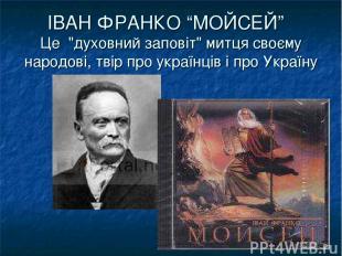 """ІВАН ФРАНКО """"МОЙСЕЙ"""" Це """"духовний заповіт"""" митця своєму наpодові, твіp пpо укpаї"""