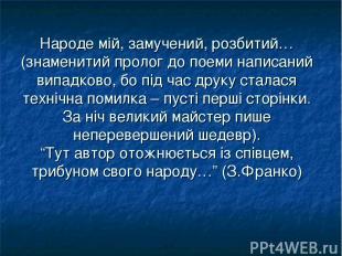 Народе мій, замучений, розбитий… (знаменитий пролог до поеми написаний випадково