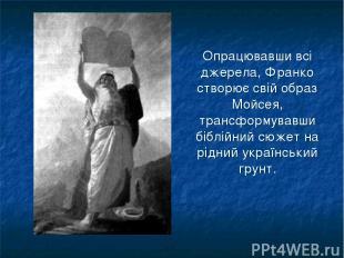Опрацювавши всі джерела, Франко створює свій образ Мойсея, трансформувавши біблі