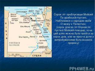 Сорок літ проблукавши Мойсей По арабській пустині, Наблизився з народом своїм О