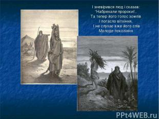 """І зневірився люд і сказав: """"Набрехали пророки!.. Та тепер його голос зомлів І по"""