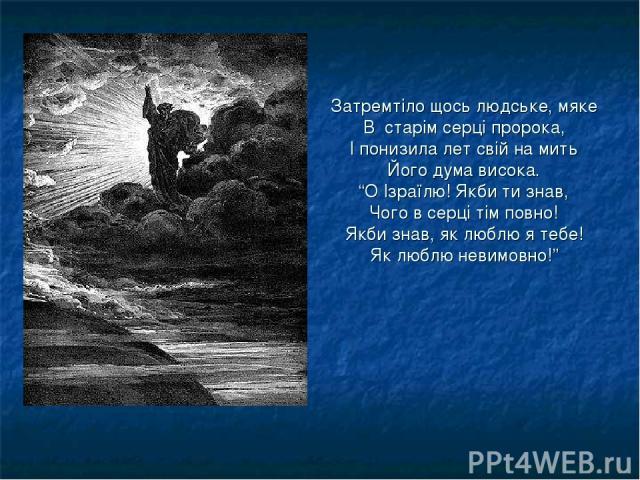 """Затремтіло щось людське, мяке В старім серці пророка, І понизила лет свій на мить Його дума висока. """"О Ізраїлю! Якби ти знав, Чого в серці тім повно! Якби знав, як люблю я тебе! Як люблю невимовно!"""""""