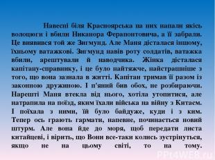 Навеснi бiля Красноярська на них напали якiсь волоцюги i вбили Никанора Ферапонт