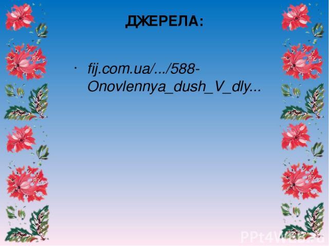 ДЖЕРЕЛА: fij.com.ua/.../588-Onovlennya_dush_V_dly...