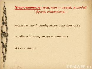 Неоромантизм (грец. neos — новий, молодий і франц. romantisme) - стильова течія