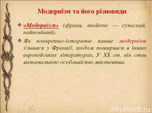 Модернізм та його різновиди «Модернізм» (франц. moderne — сучасний, найновіший).