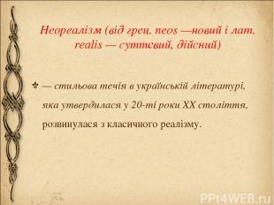 Неореалізм (від грец. neos —новий і лат. realis — суттєвий, дійсний) — стильова