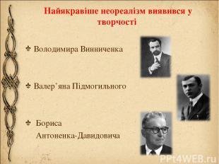 Найякравіше неореалізм виявився у творчості Володимира Винниченка Валер'яна Підм