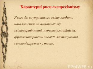 Характерні риси експресіонізму Увага до внутрішнього світу людини, наголошення н