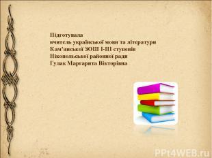 Підготувала вчитель української мови та літератури Кам'янської ЗОШ І-ІІІ ступені