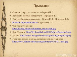 Посилання Основи літературознавства - Ференц Н.С. Професія-вчитель літератури –Ч