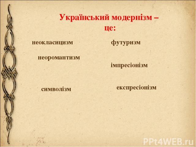 Український модернізм – це: неокласицизм неоромантизм футуризм імпресіонізм символізм експресіонізм