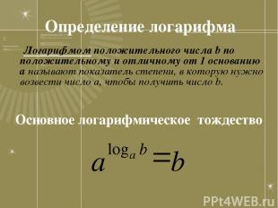 Определение логарифма Логарифмом положительного числа b по положительному и отли