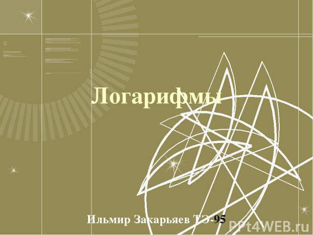 Ильмир Закарьяев ТЭ-95 Логарифмы