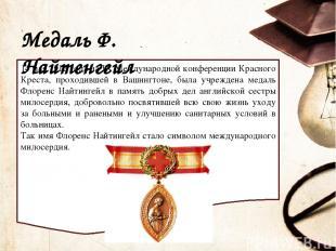 Медаль Ф. Найтенгейл 14 мая 1912 года на IХ Международной конференции Красного К