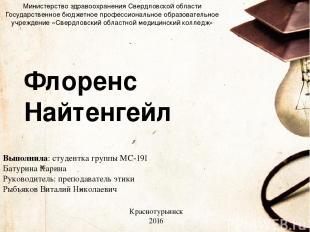 Флоренс Найтенгейл Выполнила: студентка группы МС-191 Батурина Карина Руководите