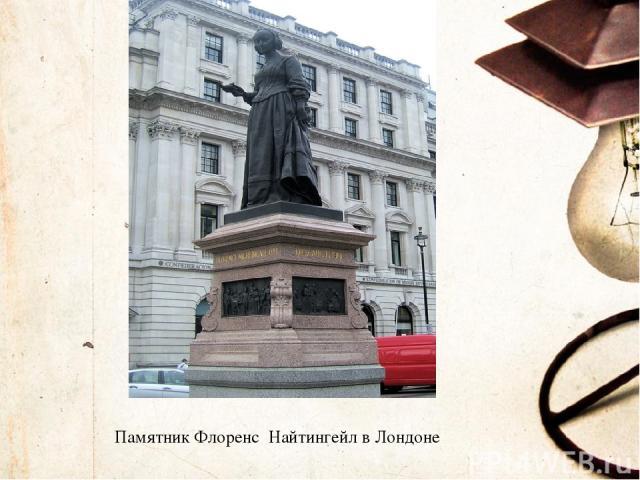 Памятник Флоренс Найтингейл в Лондоне