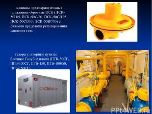 клапаны предохранительные пружинные сбросные ПСК (ПСК-50Н/5, ПСК-50С/20, ПСК-50С