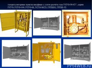газорегуляторные пункты шкафные с узлом расчёта газа 'ГСГО-50-СГ', серии ГСГО, Г