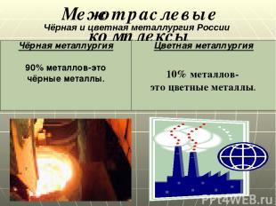 Межотраслевые комплексы Чёрная и цветная металлургия России Чёрная металлургия 9