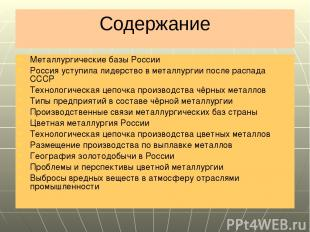 Содержание Металлургические базы России Россия уступила лидерство в металлургии