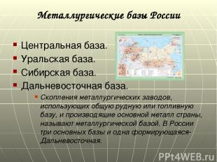 Металлургические базы России Центральная база. Уральская база. Сибирская база. Д