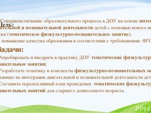 Цель: Совершенствование образовательного процесса в ДОУ на основе интеграции дви