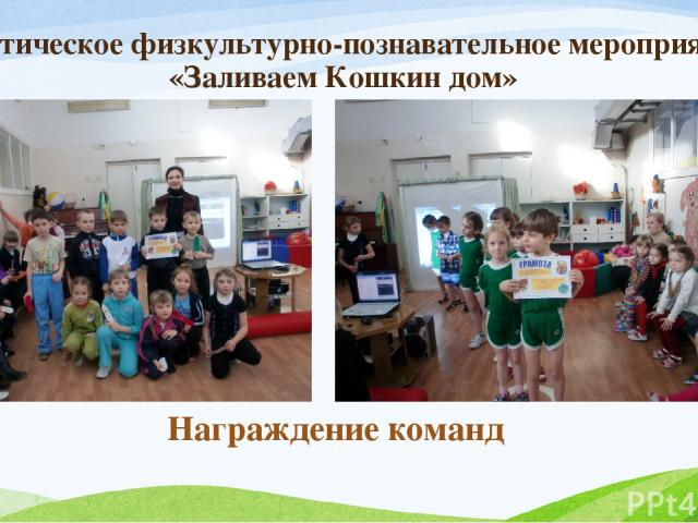 Тематическое физкультурно-познавательное мероприятие «Заливаем Кошкин дом» Награждение команд
