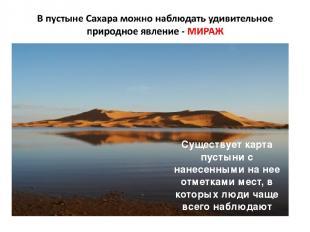 Существует карта пустыни с нанесенными на нее отметками мест, в которых люди чащ