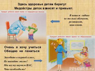 Здесь здоровье детям берегут Медсёстры деток взвесят и привьют. В нашем садике н