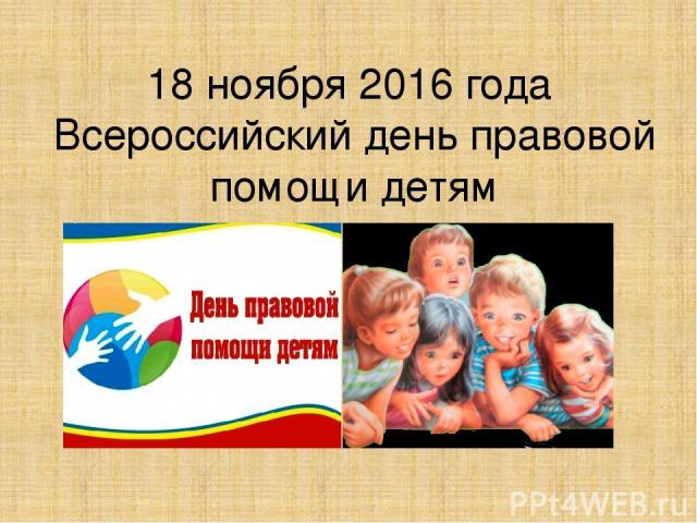 18 ноября 2016 года Всероссийский день правовой помощи детям