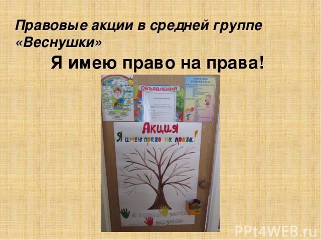 Правовые акции в средней группе «Веснушки» Я имею право на права!