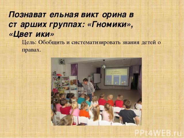 Познавательная викторина в старших группах: «Гномики», «Цветики» Цель: Обобщить и систематизировать знания детей о правах.